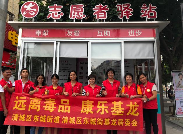 """广东清远:东城基龙居委会举办""""远离毒品,康乐基龙""""禁毒公益宣传活动"""