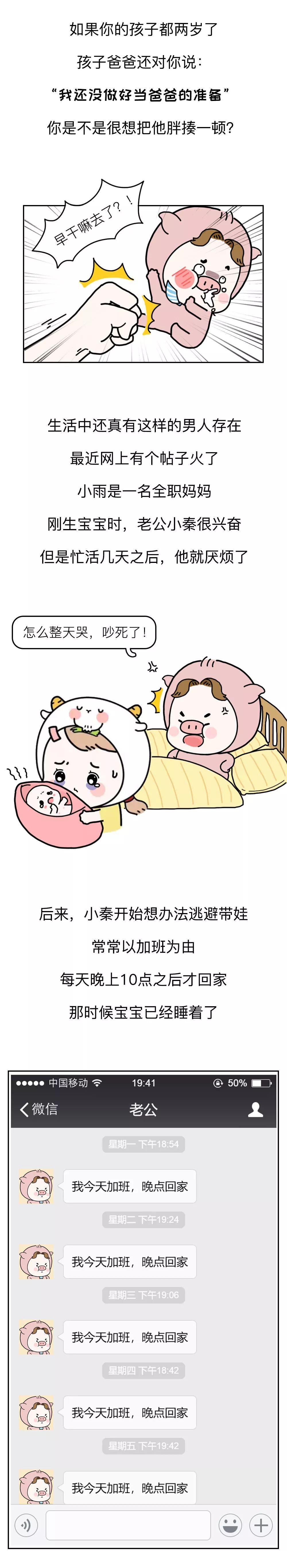 老公每天加班晚归,背后真相令人愤怒:看不见老婆辛苦的男人都是猪!
