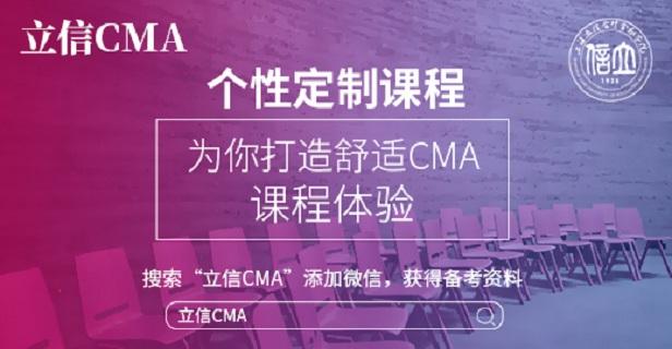 在校大学生符合报考CMA的资格吗