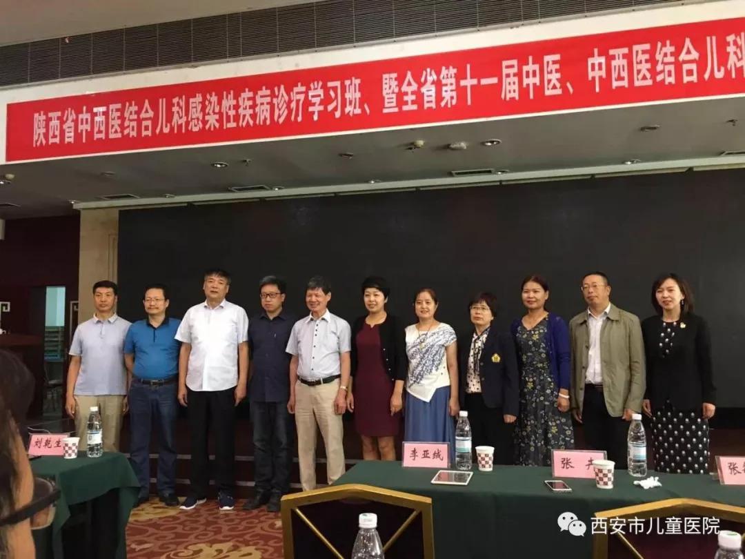 我院成功举办陕西省中西医结合儿科感染性疾病学习班暨全省中医儿科年会