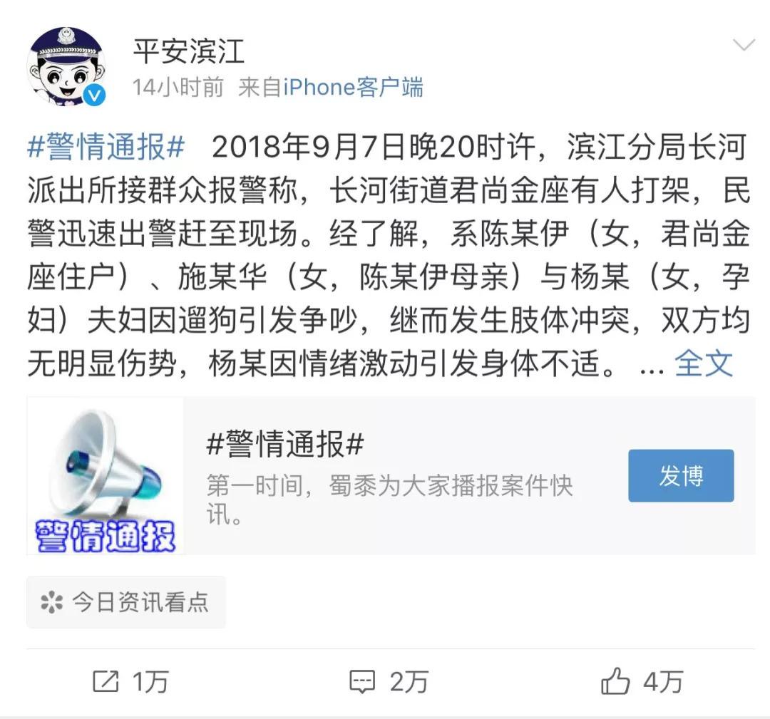 网红殴打孕妇致先兆早产,人民日报微博怒了
