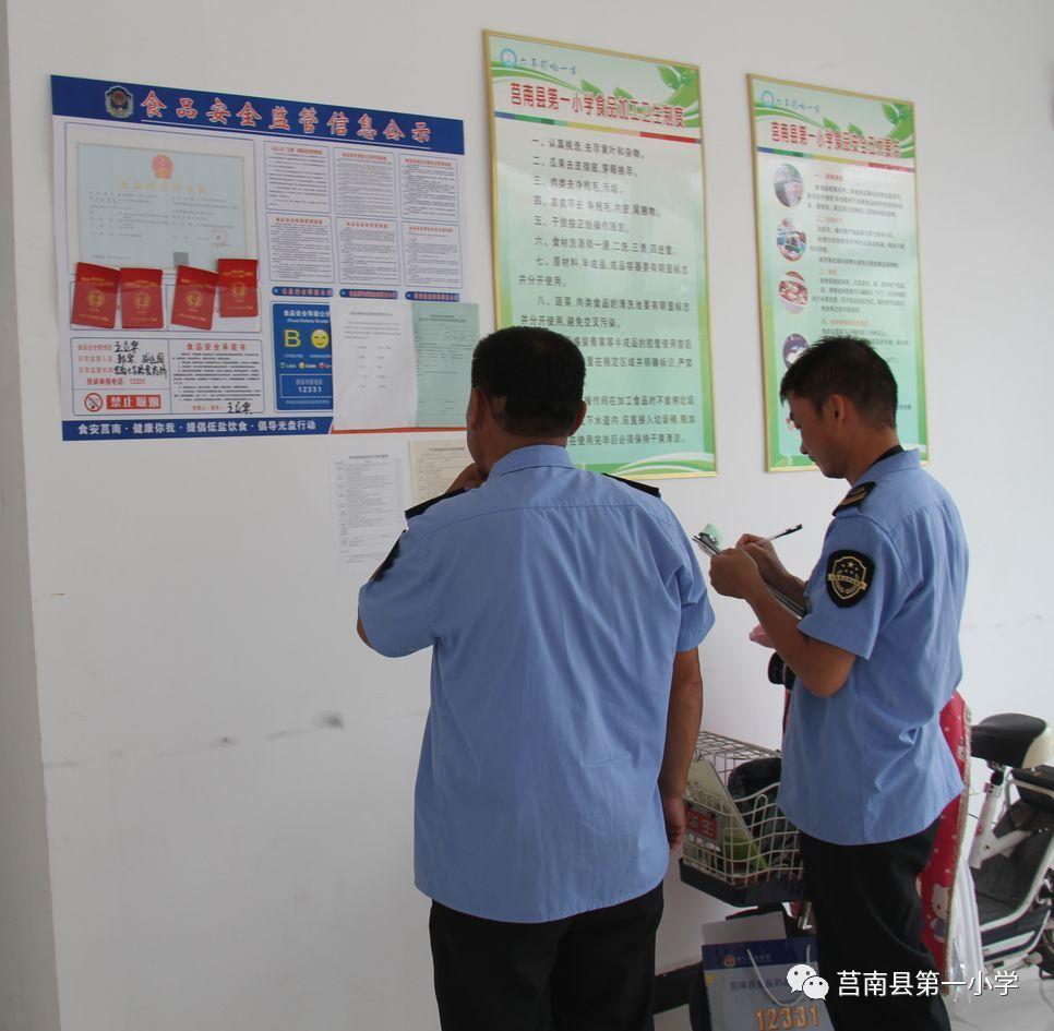 【莒南一小•校园快讯】莒南县食品药品监督管理局来我校食堂进行食品卫生安全检查