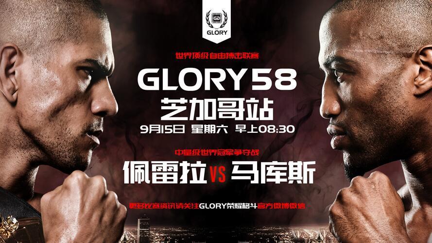 2018年9月15日Glory荣耀格斗58芝加哥站 – 直播[视频] Pereira vs. Marcus