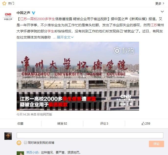 江苏高校学生信息泄露:疑被企业用于偷税