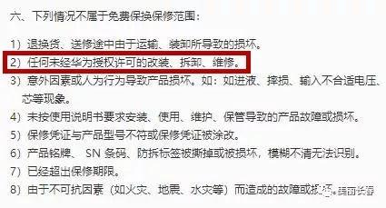 长春市民在苏宁购买华为手机获赠碎屏险,换屏时却发现……