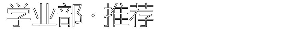 亚洲杯集团 7