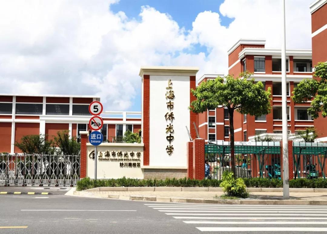 上海中考14所运算初中,2021新增改革新动作?微题盘数学基础公办中学图片