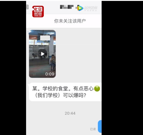 湖南一高校食堂开饭时放不雅视频 校方:怀疑是黑客干的