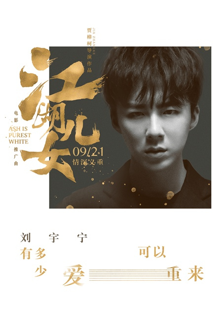 《江湖儿女》发宣传曲MV 经典旋律演绎江湖狂暴爱情
