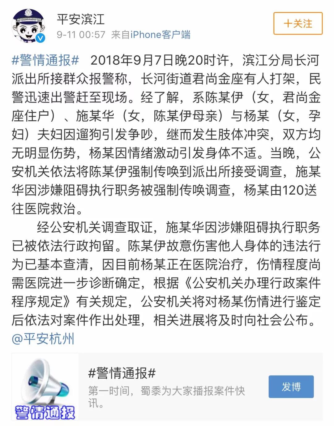 网红遛狗不牵绳,与孕妇冲突致其先兆早产 警方最新通报