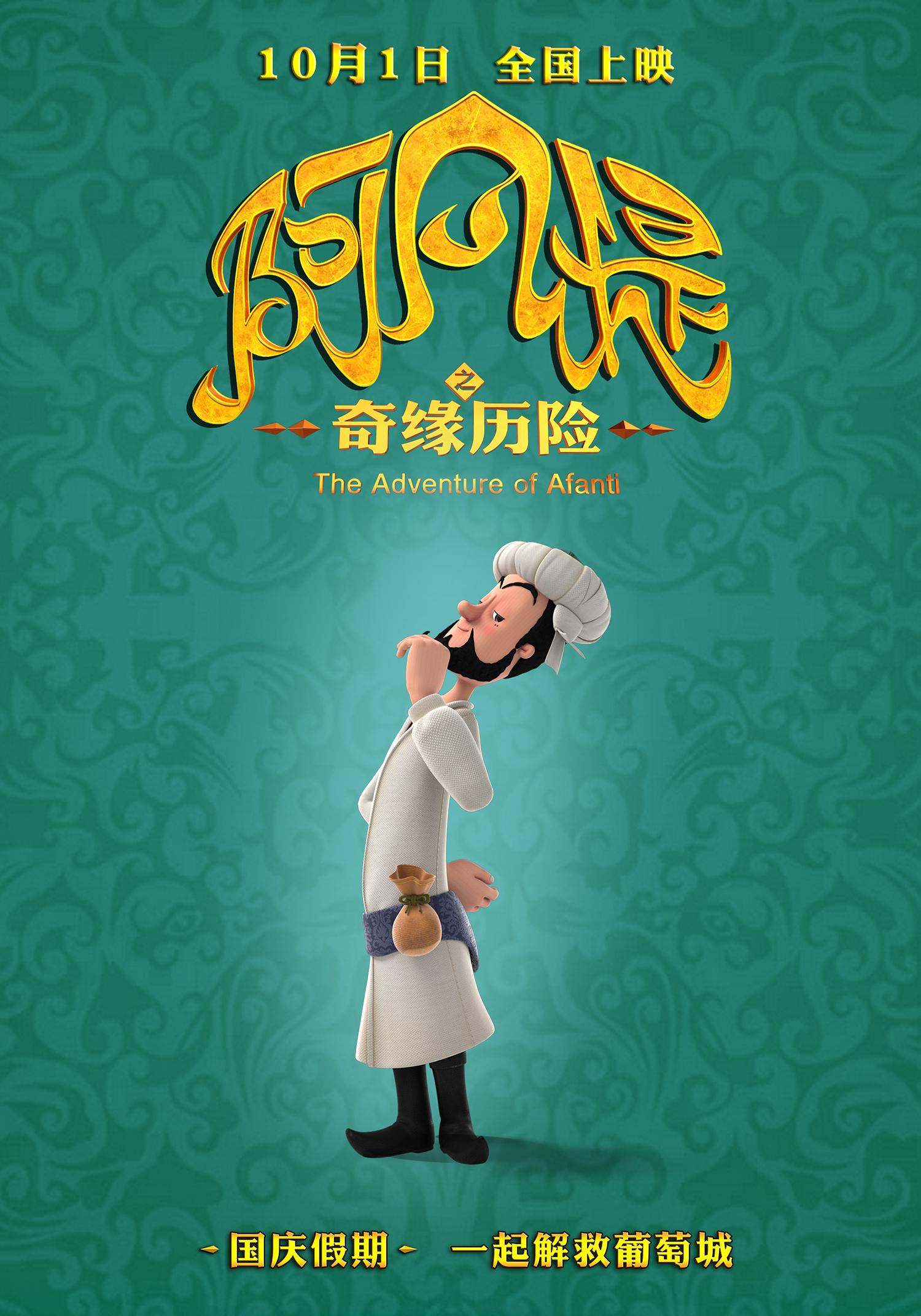 《阿凡提之奇缘历险》曝欢乐版预告 阿凡提巴依老爷