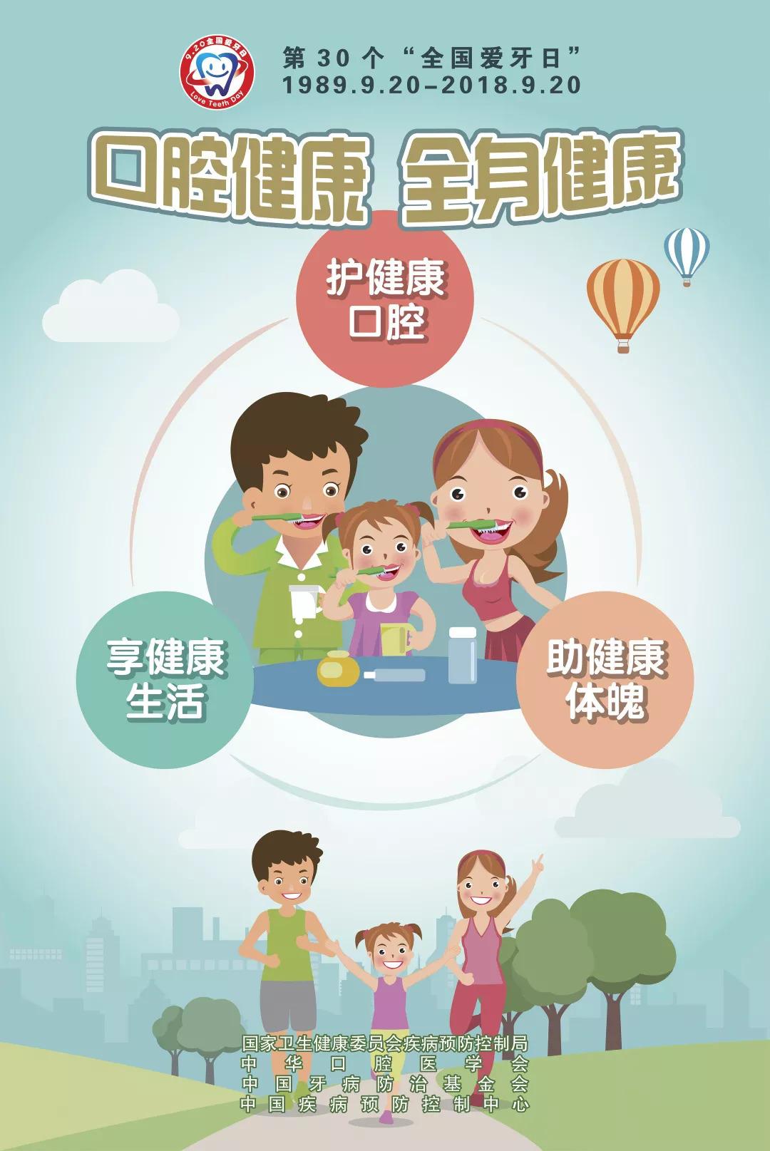 【婦兒醫訊】「愛牙日」講座預告:口腔健康,全身健康!
