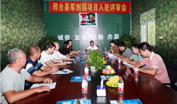 邢台县军创园项目入驻评审会