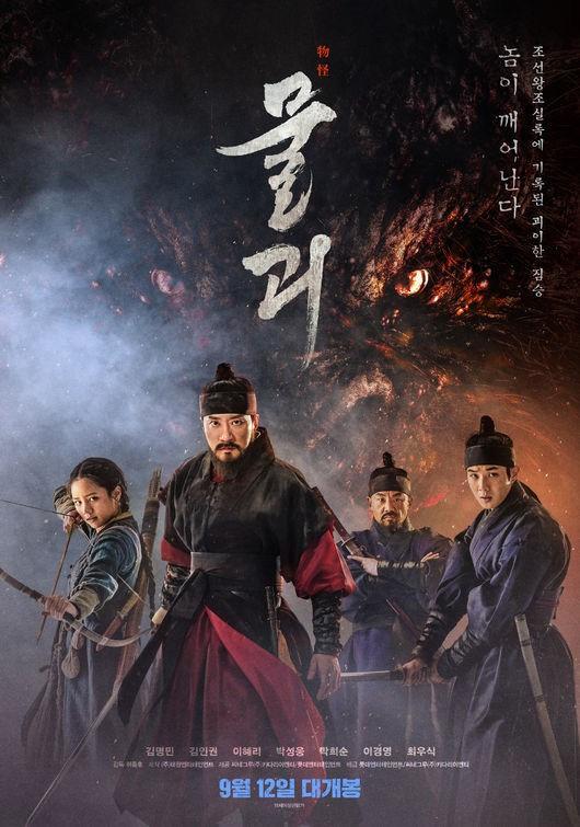 古装电影《物怪》上映首日夺韩国票房冠军