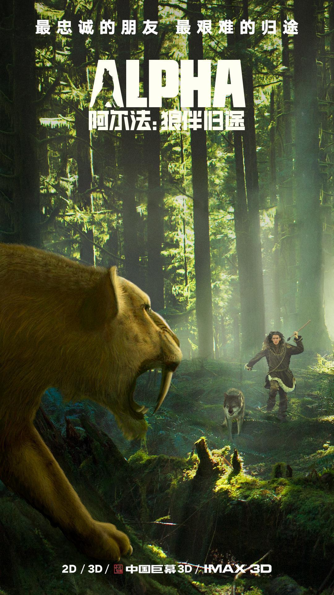 亲子观影首选《阿尔法:狼伴归程》 万万家长高度承认实名力荐_阳光在线