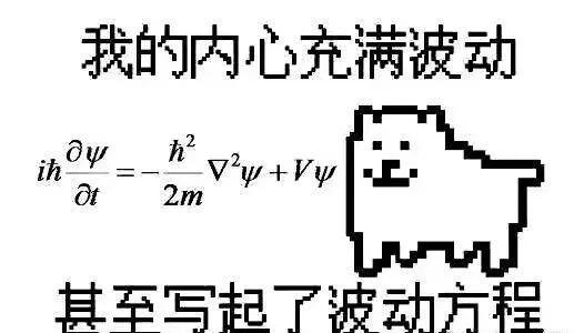 等我学会了量子力学图片