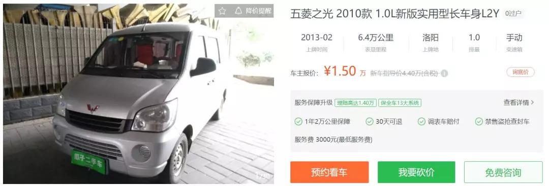 苹果XS售价12万 可以买这些车还能找零 北斗星五菱上榜_韩式1.5分