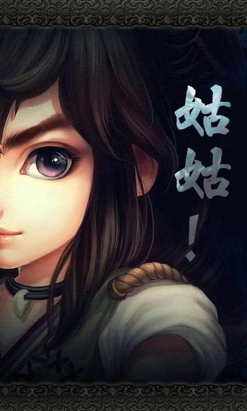 姑姑撸影院_《过儿与姑姑》所有玩家都能在游戏中闯出自己的江湖之路