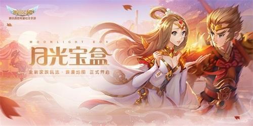 """浪漫从""""宠""""开始《自由幻想》手游""""月光宝盒""""新版今日上线"""