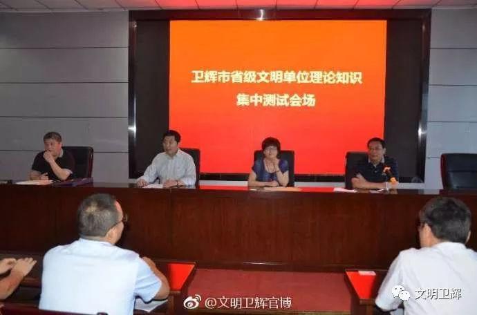 衛輝市省級文明單位接受年度複查...
