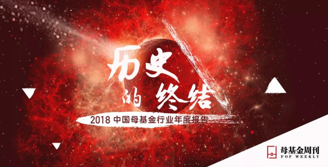 历史的终结!2018中国母基金行业年度报告︱母基金周刊独家