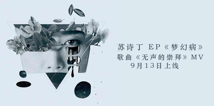 苏诗丁《无声的崇拜》MV上线 幻妙演绎多面自我