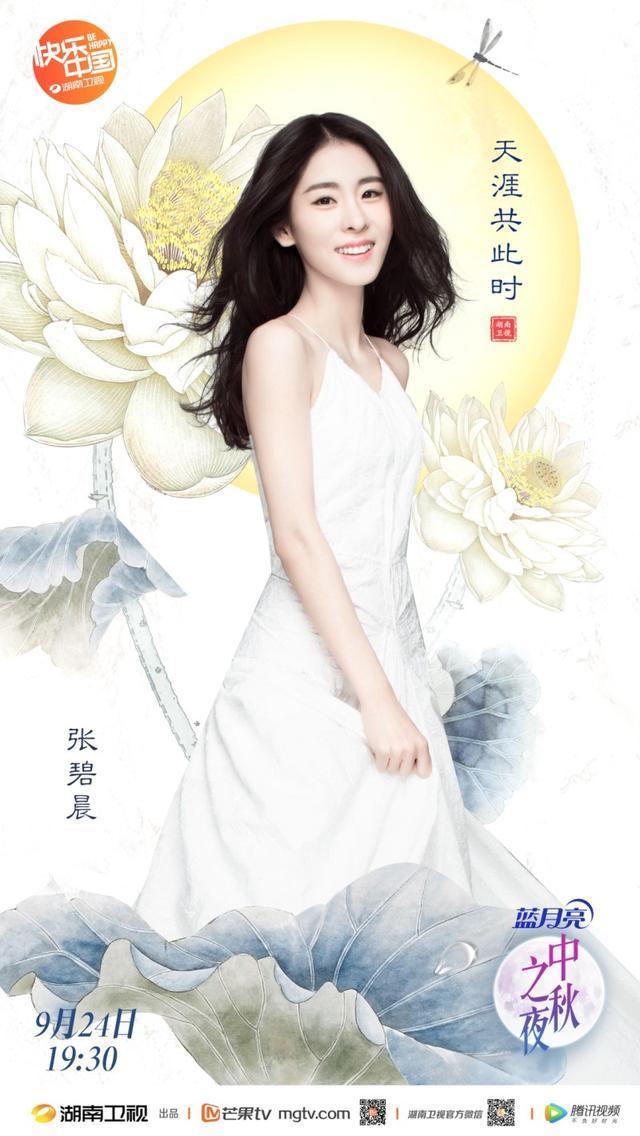 2018湖南卫视《中秋之夜》 张碧晨将带来全新纯美古风大作