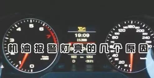 汽车保养明明很注意 为什么机油灯还会报警