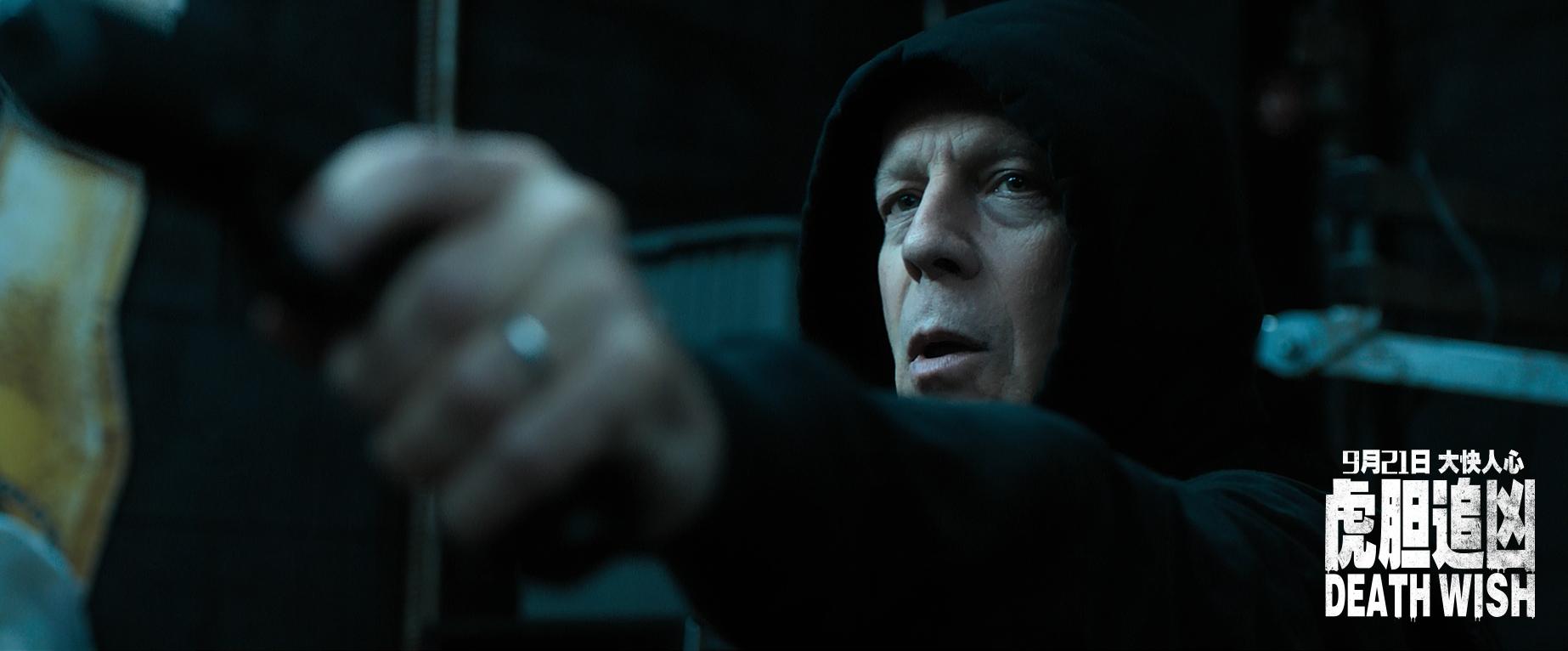 《虎膽追兇》發終極預告 布魯斯-威利斯「槍指」暴力