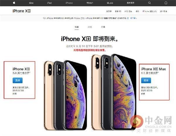 苹果史上最大最贵iPhone诞生:支持双卡双待 售价12799元