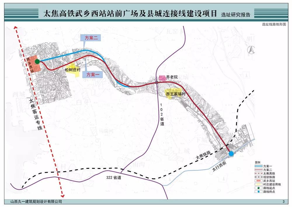 太焦高铁来了,武乡西站广场 连接线开工图片