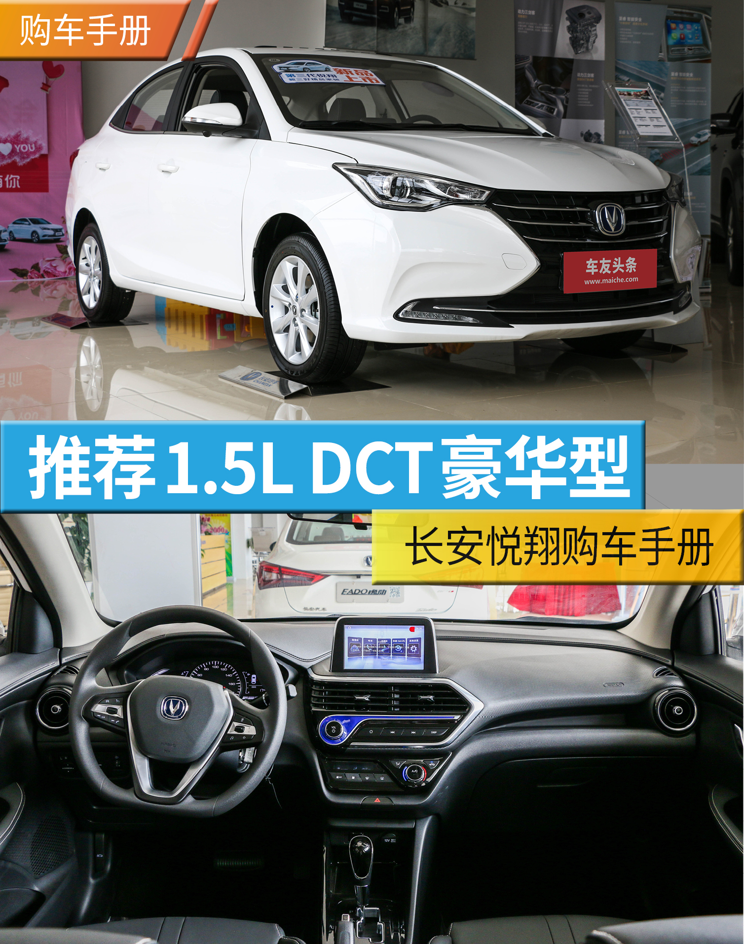 推荐1.5L DCT豪华品牌新长安悦翔购车手册