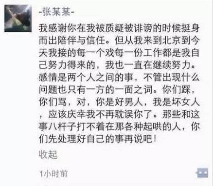 """章子怡+张馨予+张钧甯,详解这三个女星和范冰冰的""""爱恨情仇""""! 作者: 来源:糊说娱有料"""