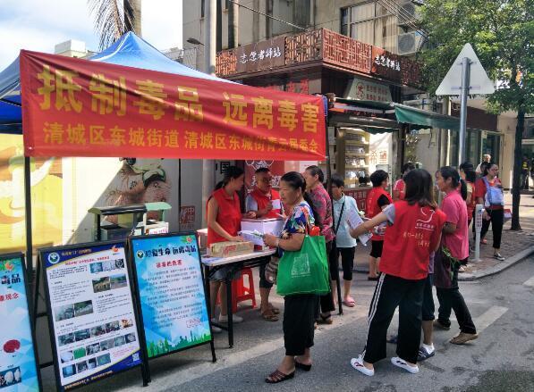 """广东清远:清城区东城街""""抵制毒品,远离毒害""""禁毒宣传活动顺利举行"""