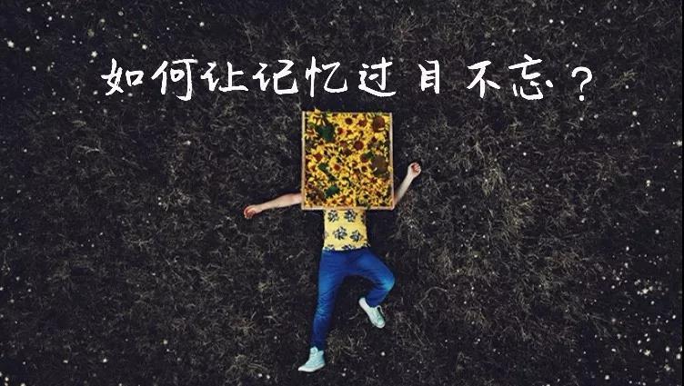 """怎样才能让记忆做到过目不忘?谁都会""""背"""",但谁能过目不忘?-雪花新闻"""