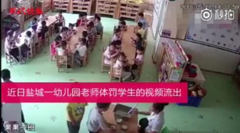 多名幼儿遭体罚视频曝光 涉事老师已被开除