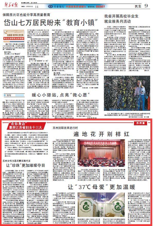 惊艳亮相!今天,新华日报【苏州篇】聚焦苏州妇联!-雪花新闻