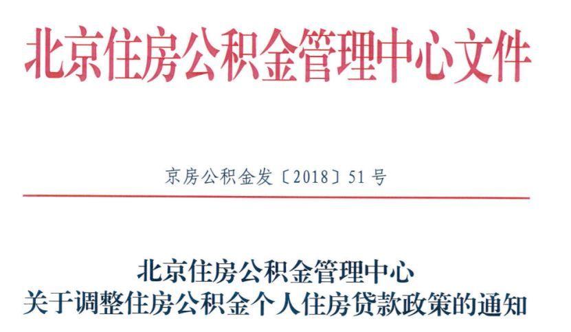北京公积金新政刷屏:22岁毕业 漂到33岁才能贷满120万_图1-1