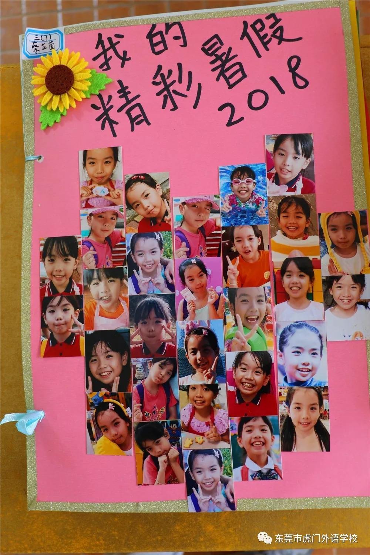 虎门外语学校小学部暑假实践作业展