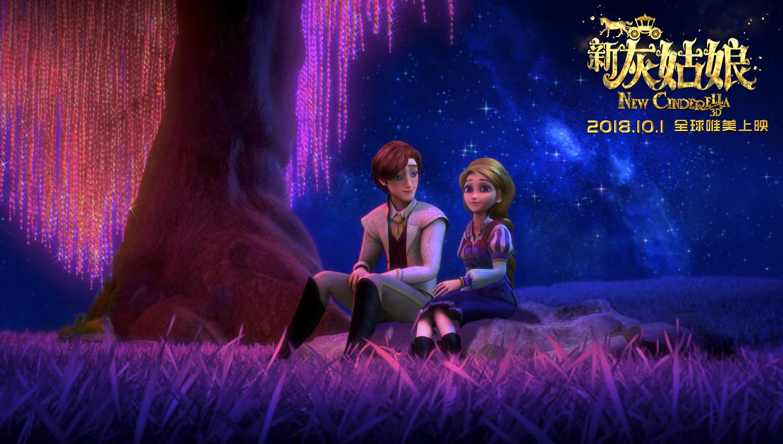 《新灰姑娘》唯美襲來 導演新視角解讀經典童話