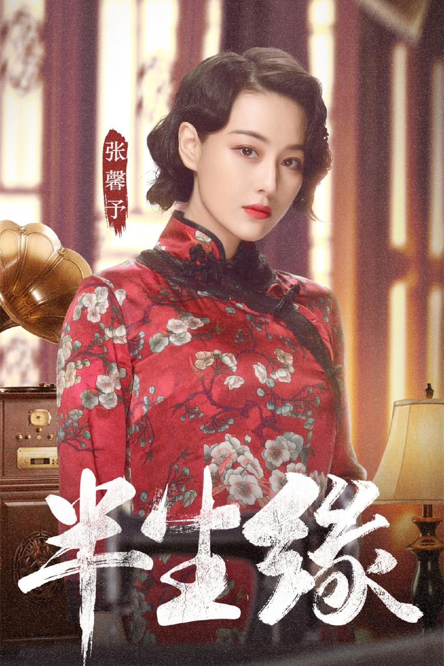 张馨予婚后现身节目,穿红色印花旗袍气质温婉,尽显婀娜好身材