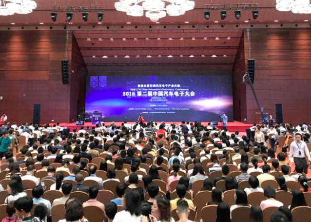 智能计算引领汽车电子产业升级——2018第二届中国汽车电子大会在广州召开