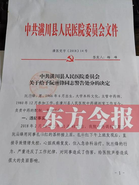 周蓬安:往女同事杯中撒尿,还留他在党内干嘛?