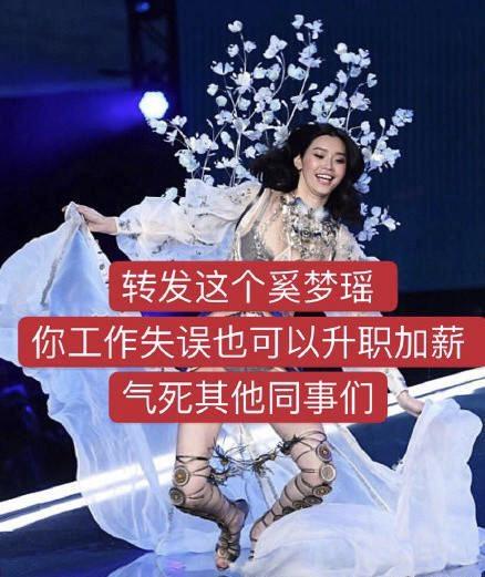 奚夢瑤一跌成名,竟還免試維密、成品牌大使?網友:比楊超越還錦鯉