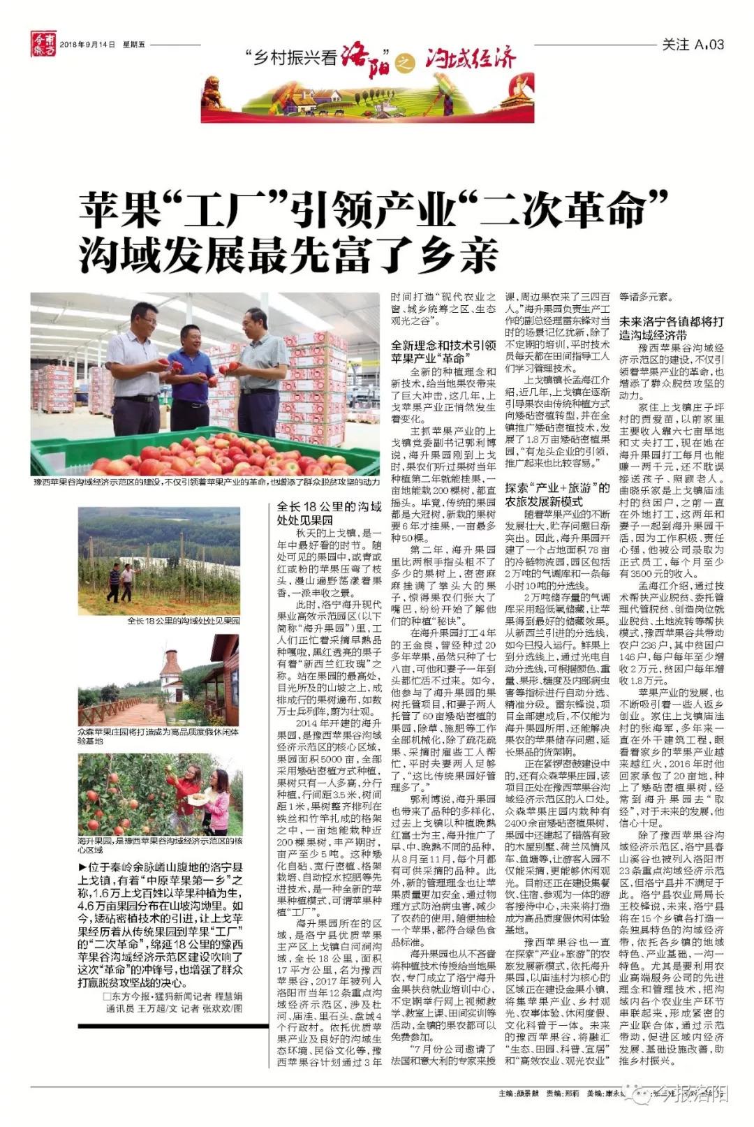 洛宁gdp_洛宁县召开全县经济工作会议(2)