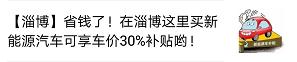 淄博这里买新能源汽车有30%的补贴?别被误导了!