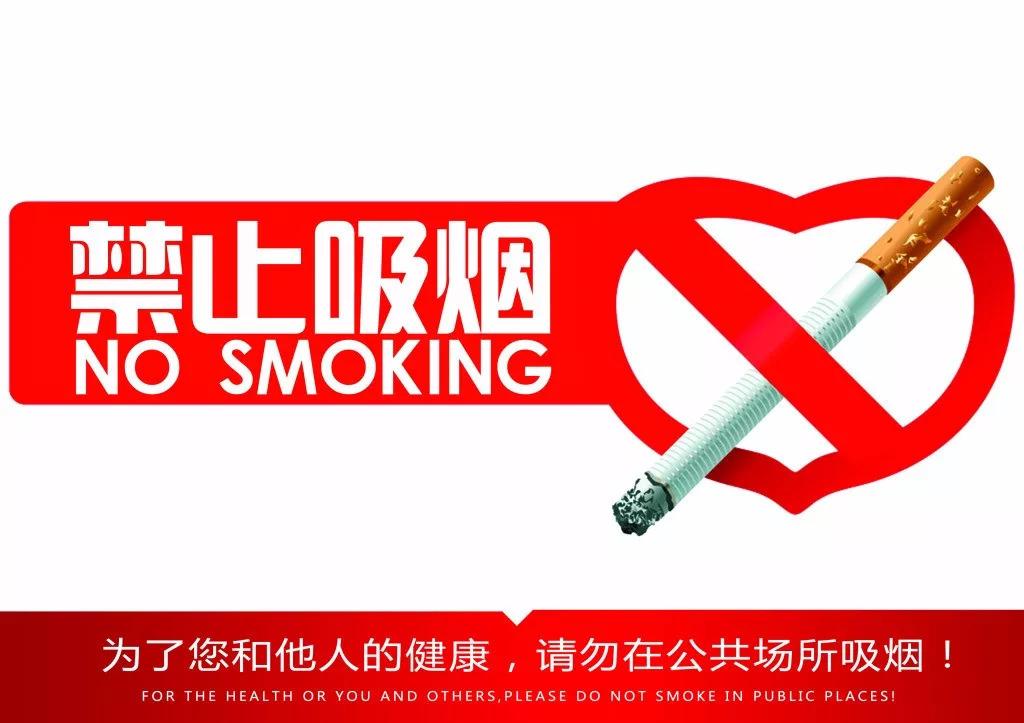 西安市控制吸烟管理办法 11月1日起施行 室内公共场所全面禁烟