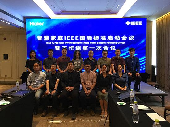 海尔主导IEEE智慧家庭国际标准启动 推动标准国际化-焦点中国网
