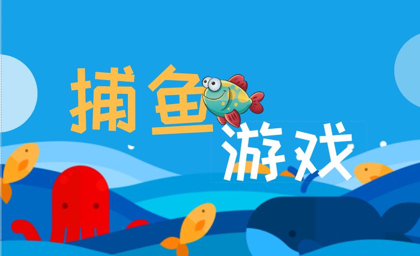 游戏 正文  后来将捕鱼系发扬光大的则是2011年的威趣游戏,不得不说