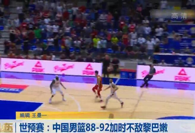 男篮世预赛不敌黎巴嫩怎么回事 周鹏22分 郭艾伦0分